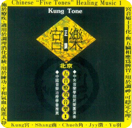 "Chinese ""Five Tones"" Healing Music 1 - Kung Tone"